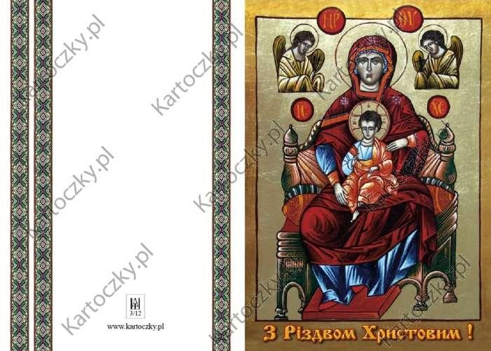 Ukrainian christmas cards keep fun blog ukrainian christmas card ukrainian christmas card christmas lights card and decore m4hsunfo