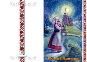 Kartoczky browse for ukrainian christmas cards ukrainian christmas card 51 m4hsunfo