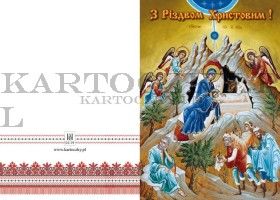 ukrainian christmas card 105