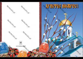 ukrainian easter card 73