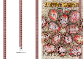ukrainian easter card 82