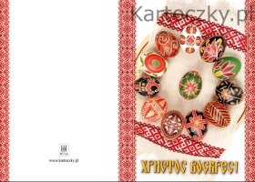 ukrainian easter card 83