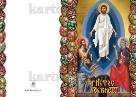 ukrainian easter card 115