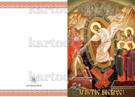 ukrainian easter card 131